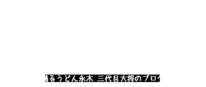 踊るうどん永木 三代目大将のブログ